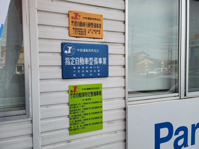国から認められた民間指定工場です!!!