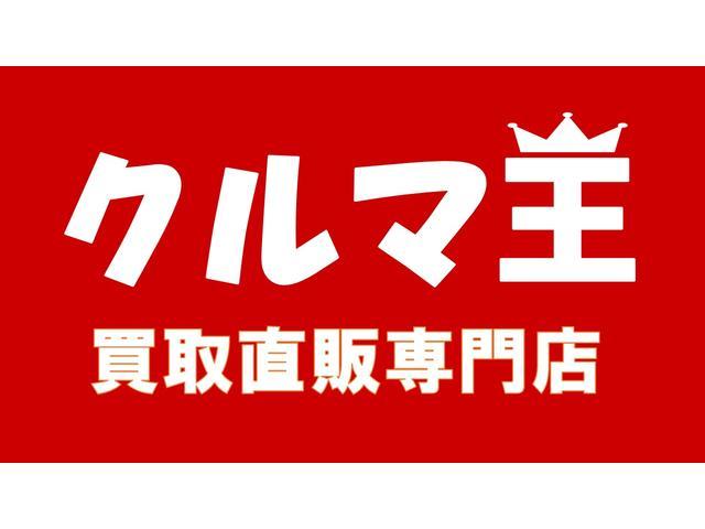 クルマ王 豊田 買取直販専門店