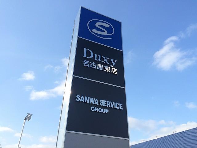 Duxy(デュクシー) 名古屋東店 (株)三和サービス(6枚目)