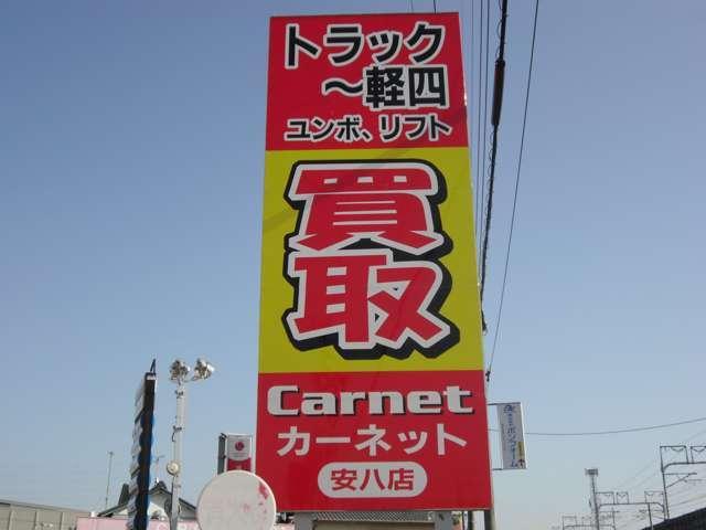 Carnet 安八店 ㈱MKコーポレーション(1枚目)