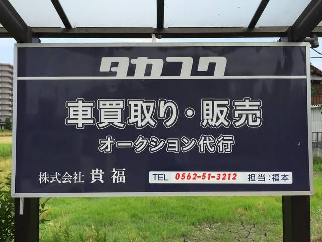 タカフク (株)貴福