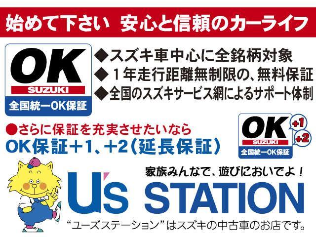 愛知スズキ販売(株)U'sSTATIONとよあけ(6枚目)