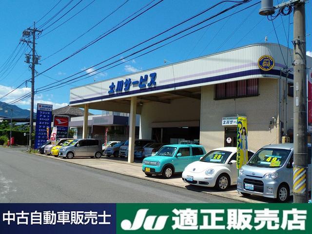 土川サービスの店舗画像
