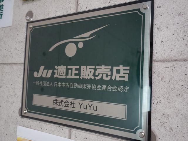 (株)YuYu(3枚目)