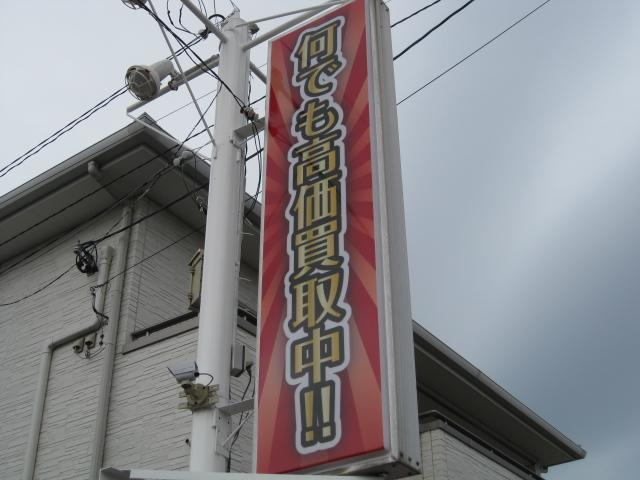 Good24 大口店(5枚目)