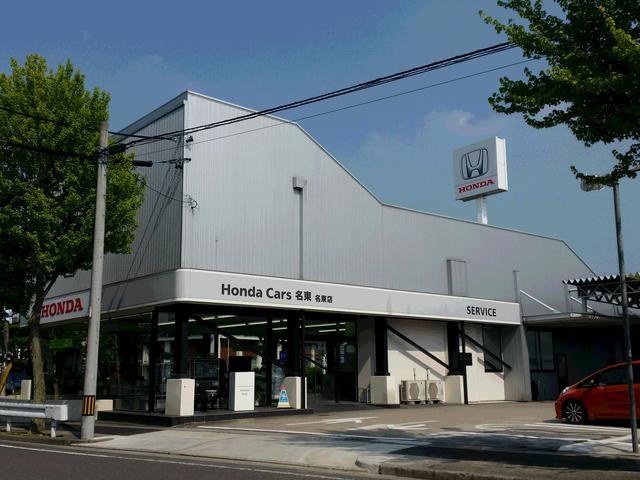 ホンダカーズ名東 名東店(1枚目)