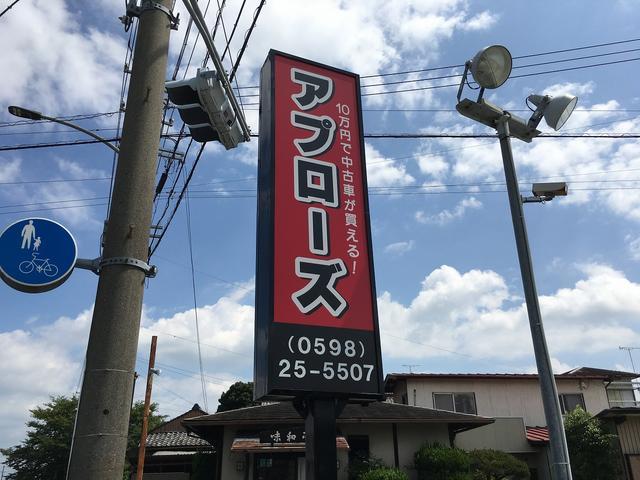 アプローズ 松阪店(4枚目)