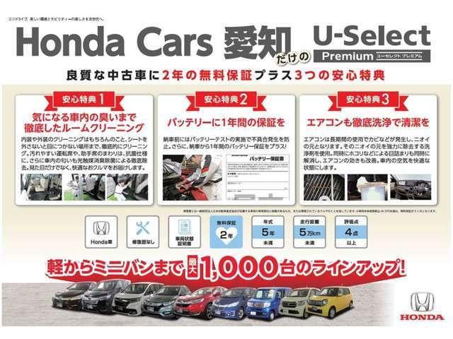 Honda Cars 愛知 江南赤童子店(3枚目)