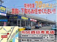RiSE四日市北店(カーセブン四日市羽津店) 株式会社ライズ