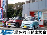 有限会社 名阪自動車