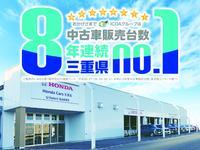 Honda Cars 三重北 U−Select 亀山長明寺