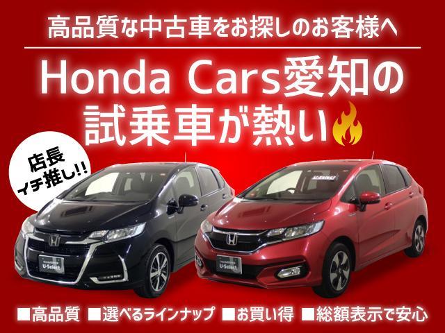 Honda Cars 愛知 アウトレットストア(3枚目)