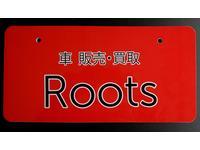 車販売・買取 Roots ルーツ