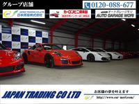 日本貿易株式会社