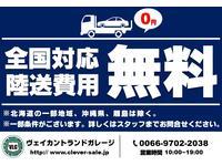 ◇全国陸送費用無料【一部地域を除く】◇自動車輸送専門の陸送業者がお客様のご自宅までお届けします。