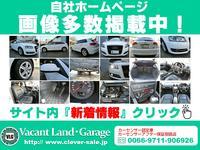 当社ホームページにはお車の詳しい画像・車両説明・サービス内容・支払い詳細まで情報満載です。
