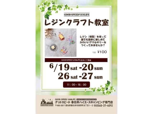 GOOD SPEED グッドスピード 春日井ハイエース・キャンピング専門店