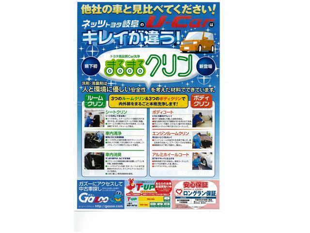 ネッツトヨタ岐阜(株)U-Car北方店(6枚目)