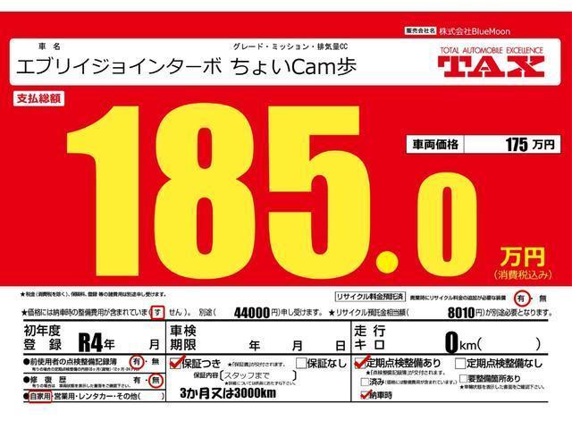 ハイブリッド車専門店(株)ブルームーン(5枚目)