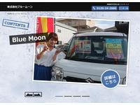 Blue Moon(株)ブルームーン