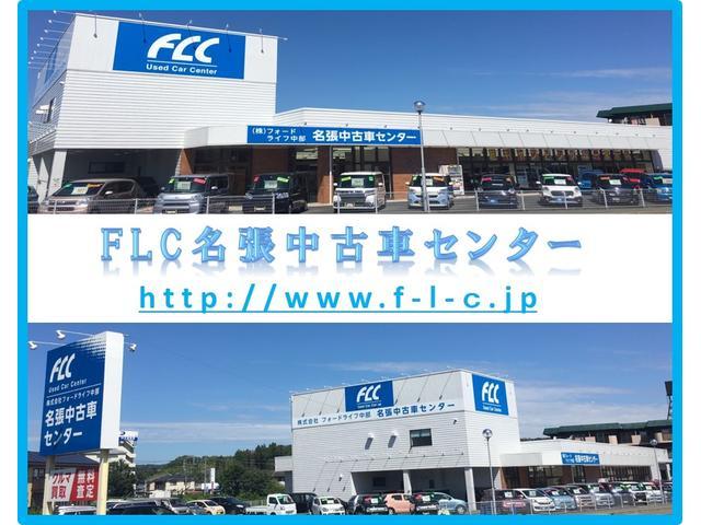 エフエルシー株式会社 FLC名張中古車センター