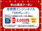 省燃費エンジンオイル50%OFF!!