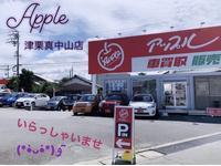 アップル津栗真中山店