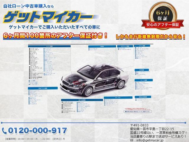 自社ローンで中古車買うならゲットマイカー一宮店 【自社ローン取扱店】(2枚目)