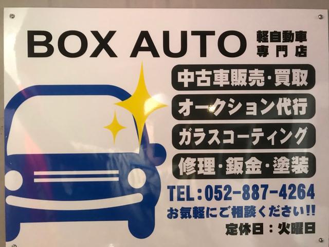 BOX AUTO 軽自動車専門店(1枚目)