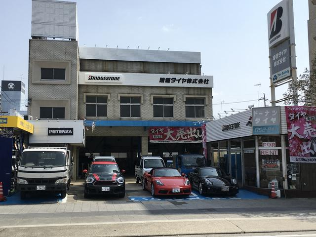 瑞穂タイヤ株式会社(1枚目)