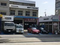 瑞穂タイヤ株式会社
