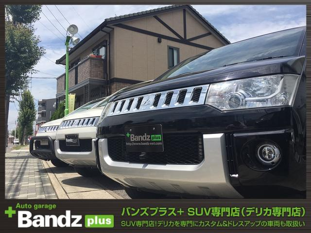 バンズプラス+SUV専門店(デリカ専門店)(2枚目)