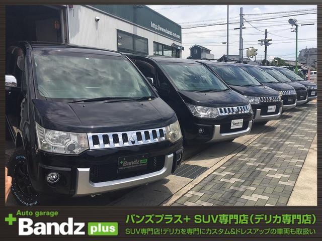 バンズプラス+SUV専門店(デリカ専門店)(4枚目)