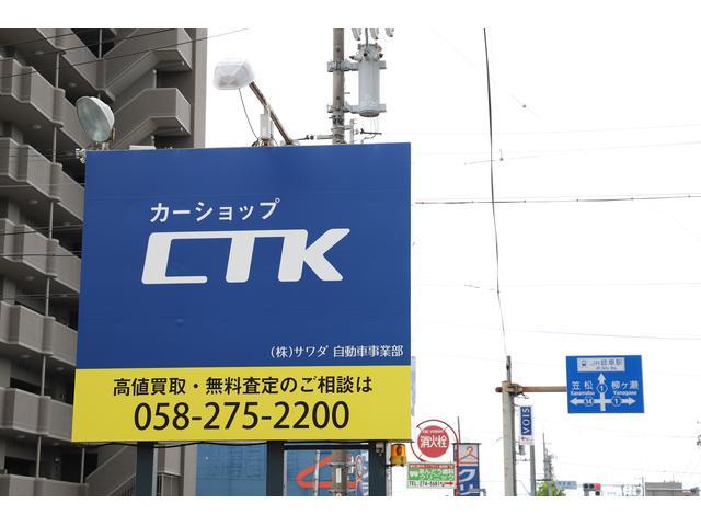 カーショップCTK (株)サワダ 自動車事業部