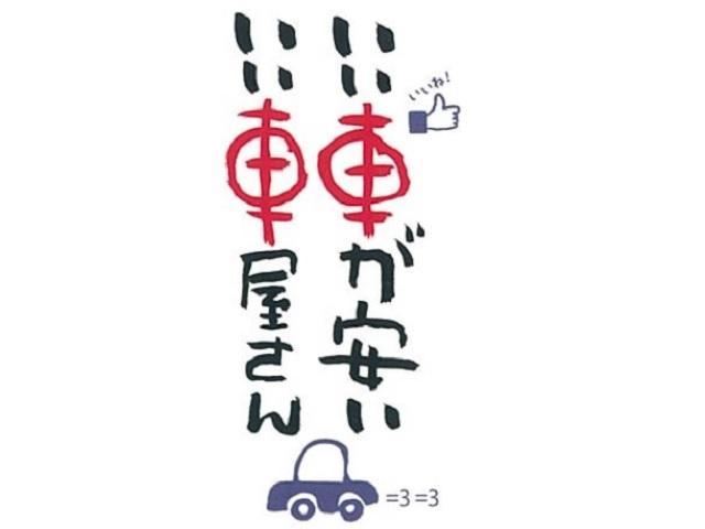 いい車が安い いい車屋さん 大高店 HAPPY SMILE(株)
