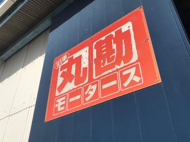 旧車専門店 丸勘モータース