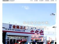(株)葉栗オートショップ 木曽川本社営業所