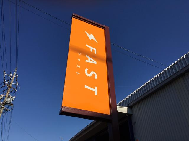 FAST ファスト株式会社(1枚目)