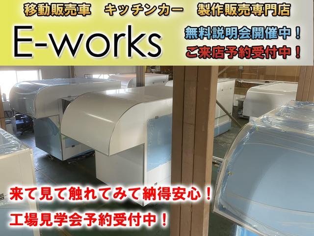 移動販売車 キッチンカー専門店E-WORKS 名古屋本店(0枚目)