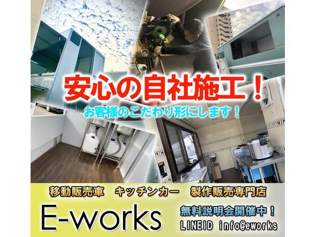 移動販売車 キッチンカー専門店E-WORKS 名古屋本店(2枚目)