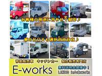 移動販売車 キッチンカー専門店E-WORKS 名古屋本店
