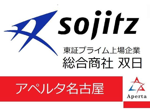 Aperta アペルタ名古屋「総合商社双日グループ」「三和サービスグループ」高級輸入車専門店 低金利1.7%