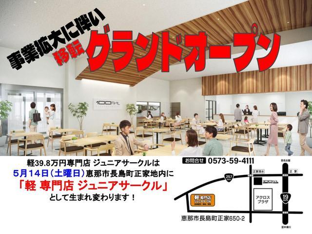 軽39.8万円専門店 ジュニアサークル(4枚目)