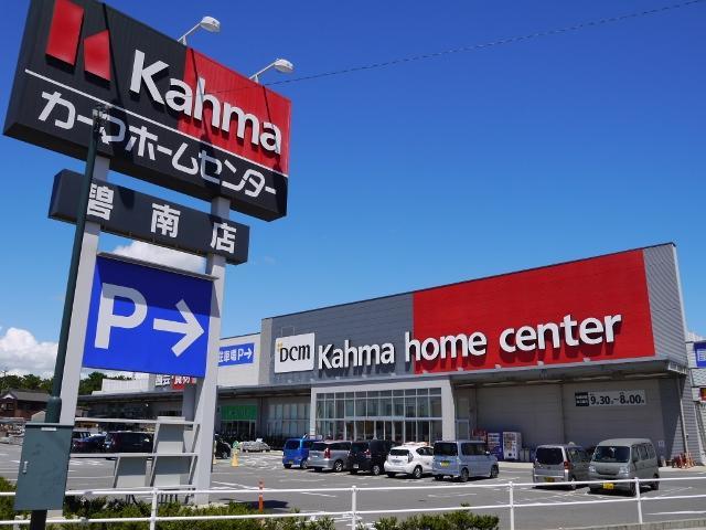 カーマホームセンター碧南店からすぐに店舗がございます。