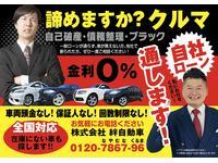 自社ローン全国取扱 カーマッチ名古屋 株式会社絆自動車