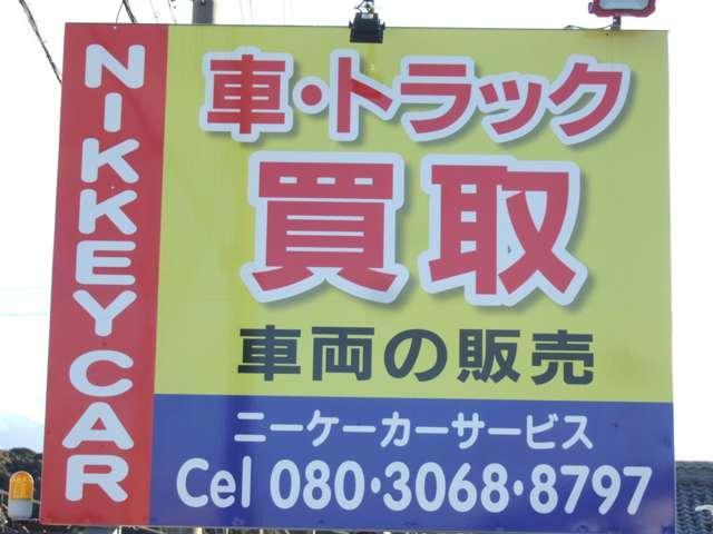 NIKKEY CAR SERVICE ニッケーカーサービス(1枚目)