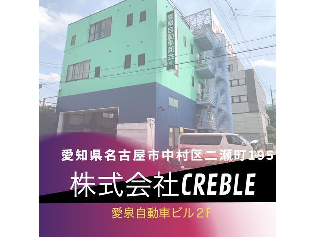 愛泉自動車商会有限会社 輸入車 国産(0枚目)