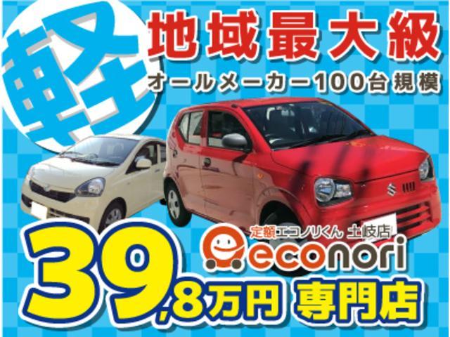軽自動車39.8万円専門店 定額エコノリくん土岐店