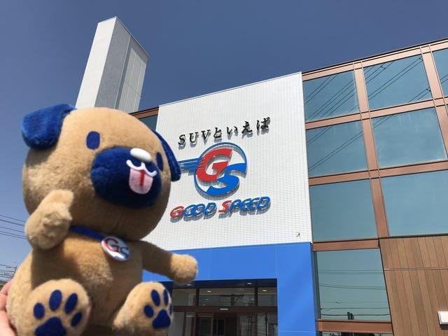 GOOD SPEED グッドスピード MEGA SUV 東海名和店(1枚目)