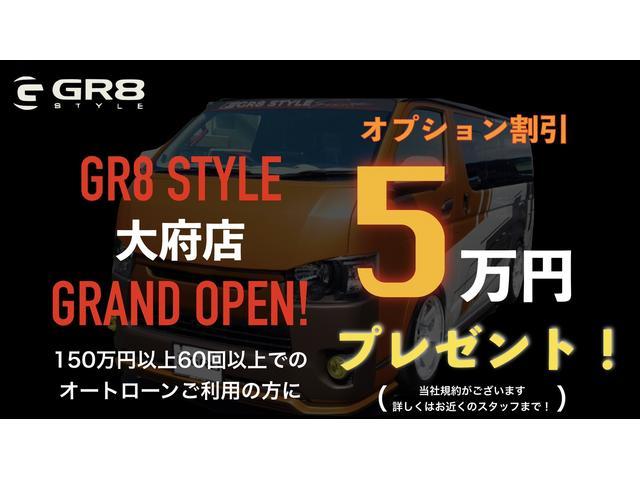 GR8 STYLE 大府ハイエース専門店